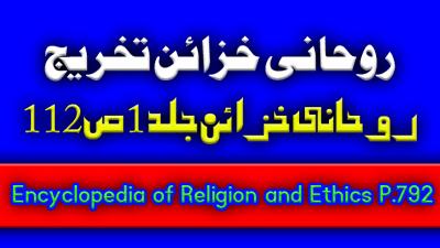تخریج روحانی خزائن جلد 1 ص112۔ مسیحی عقائد میں۔۔