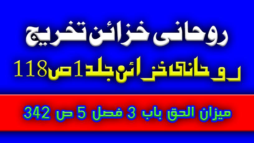 تخریج روحانی خزائن جلد 1 ص118 ح10