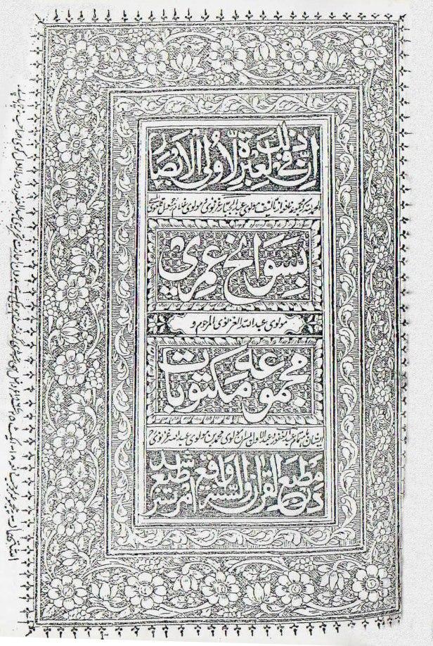 sawaneh molvi abdullah ghaznavi-title