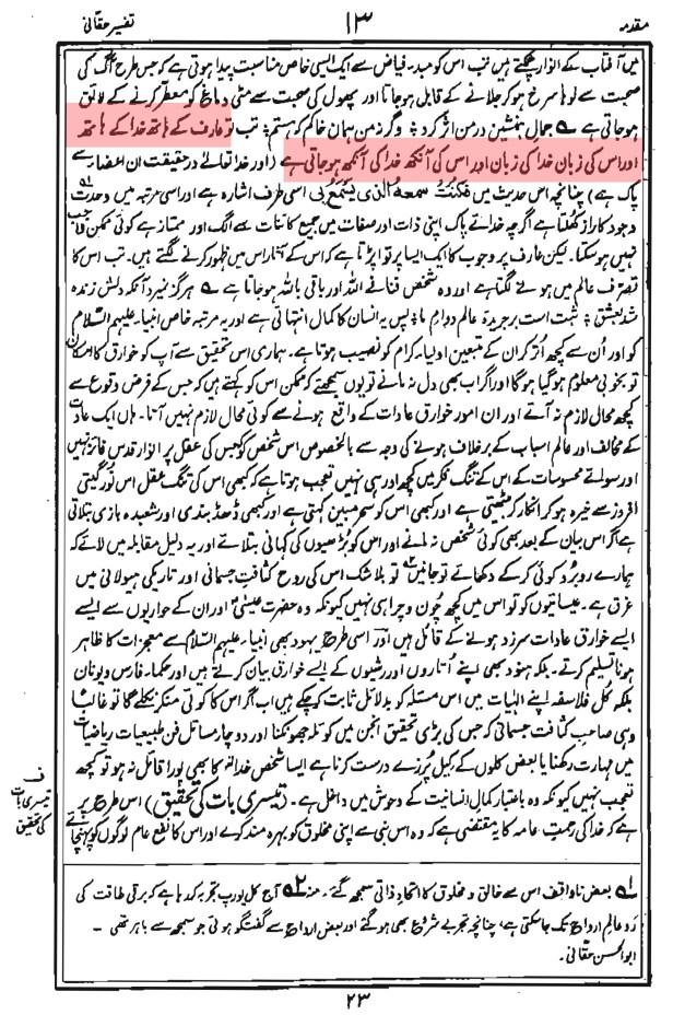tafseer haqqani - fana fillah