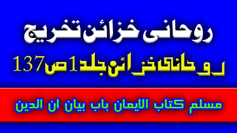 تخریج روحانی خزائن جلد 1 ص137۔ الدین النصیحہ۔۔