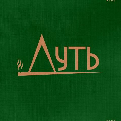 D.Y.T – Radj