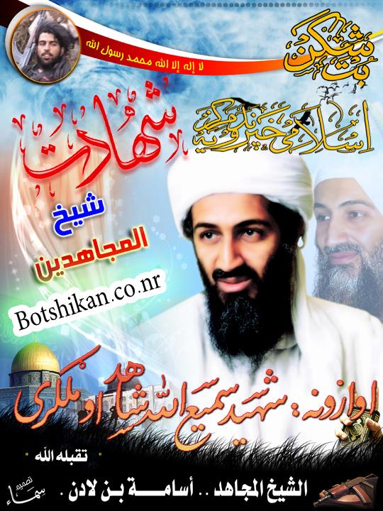 https://i2.wp.com/ia801607.us.archive.org/21/items/Shahadat2012/shahadat.jpg