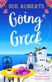 Going Greek by Sue Roberts