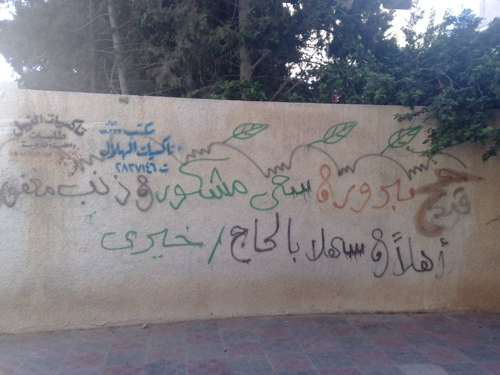 Gaza, where nothing's forgotten! (2/6)