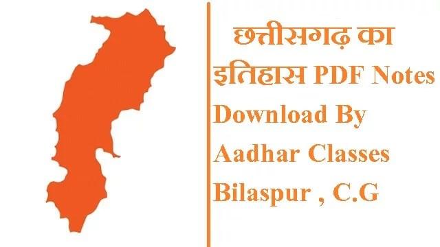 Chhattisgarh ka itihas PDF Notes Download By Aadhar Classes Bilaspur