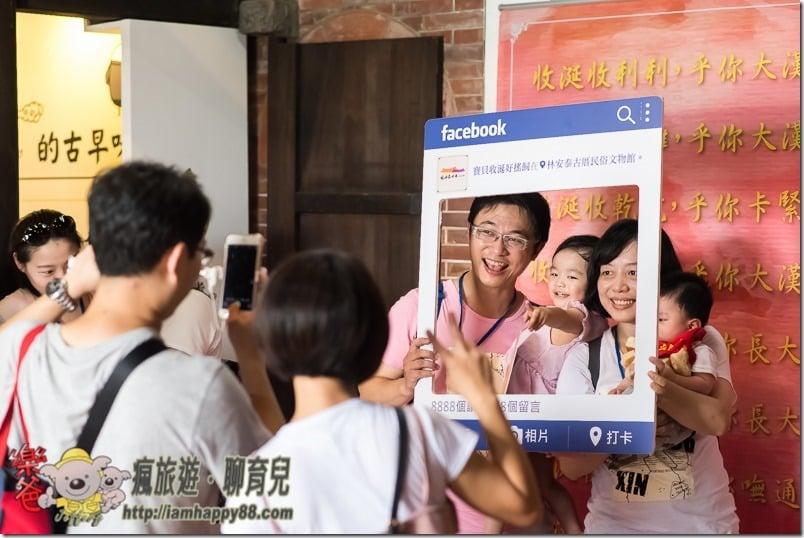 20170610-DSC_5271-Draw lots-Lin-An-Tai-Museum-s
