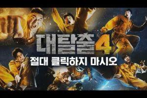 The Great Escape Musim 4