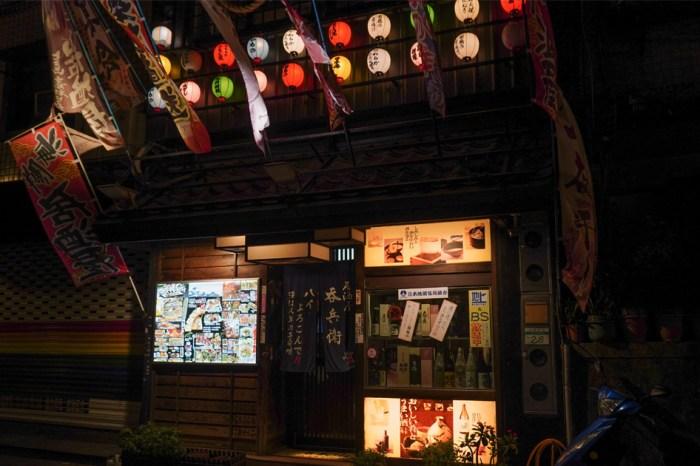 中山站居酒屋 | 彷彿來到日本的吞兵衛居酒屋 !林森北路七條通美食推薦