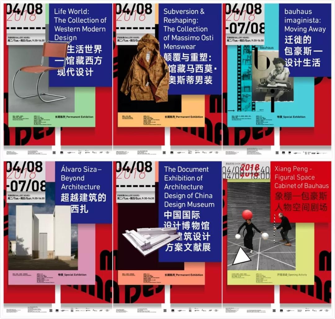 china_design_museum