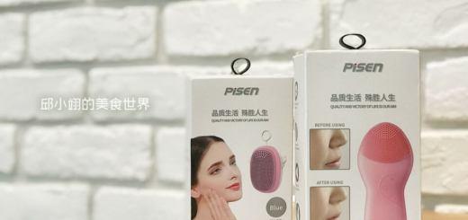 教你如何深層清潔毛孔-PISEN洗臉神器開箱-1
