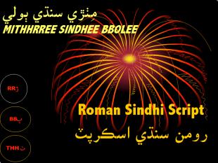 Roman Sindh 007