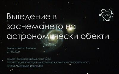Въведение в заснемането на астрономически обекти