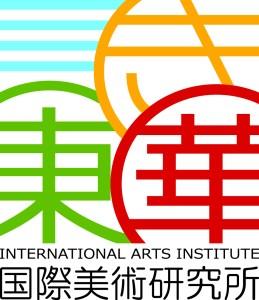 国際美術研究所
