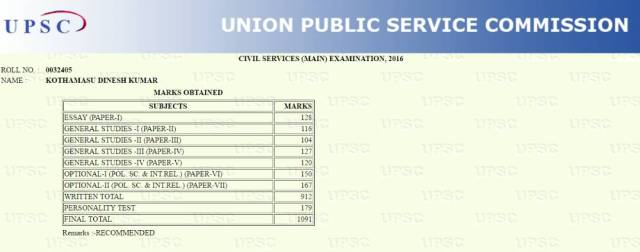 Rank 6, DINESH KUMAR, UPSC CSE 2016 TOPPER'S STRATEGY, 467 MARKS in