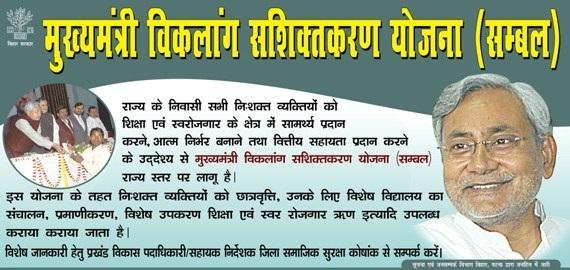 Mukhyamantri-Viklang-Sashaktikaran-Yojana-Bihar