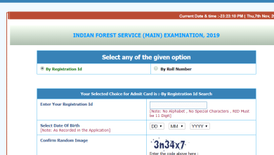 Photo of UPSC Indian Forest Service Mains Examination 2019 in December, Admit Card Released