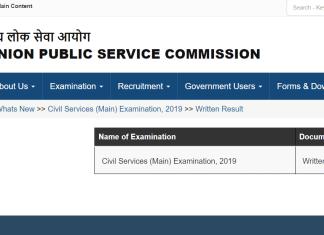 upsc-civil-services-mains-result-2019