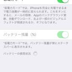 iPhoneのバッテリーの持ちを良くする方法