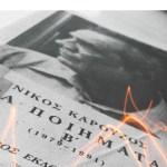 Τα ποιήματα Β' – Νίκος Καρούζος