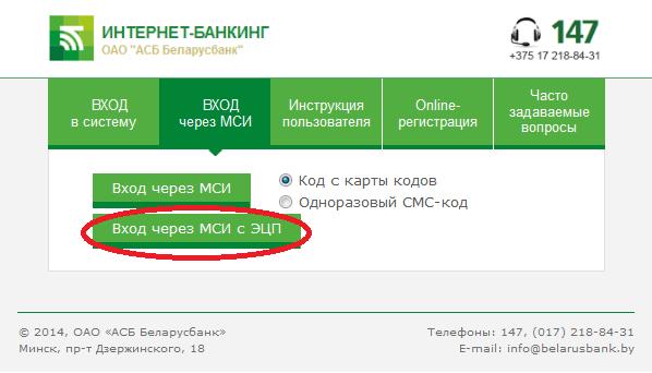 кредиты оао асб беларусбанк