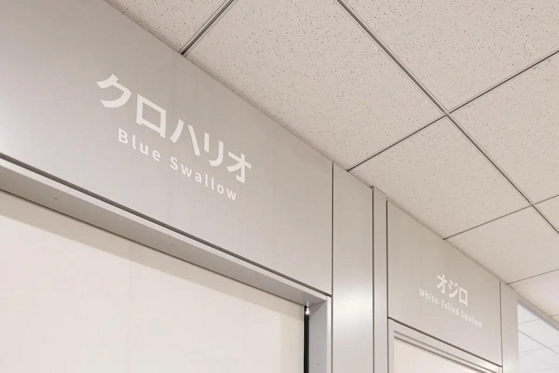 freee会議室
