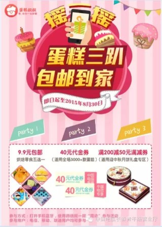 ibeacon-china-telecom-cake-marketing