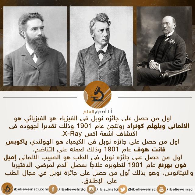 أول الحاصلين على جائزه نوبل أنا أصدق العلم