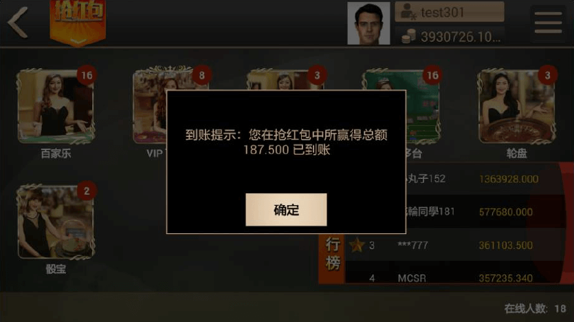 Check How Many iBET iAG Grab Red Envelope You Get-5