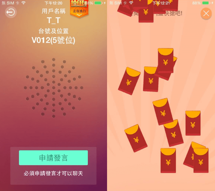 How to Grab Red Envelope in iBET iAG(Asia Gaming)-11