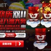 iBET Online Casino Double 11 Celebration Lucky Draw
