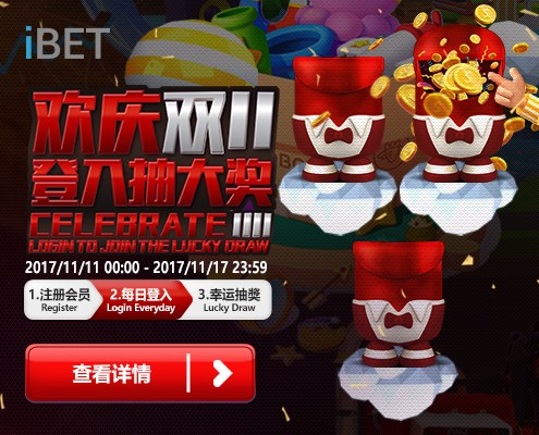 iBET Online Casino Double 11 Celebration Lucky Draw