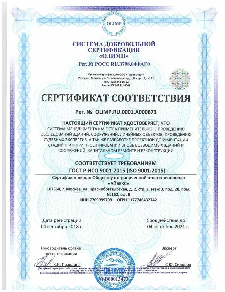 Сертификат ISO 2_Страница_1