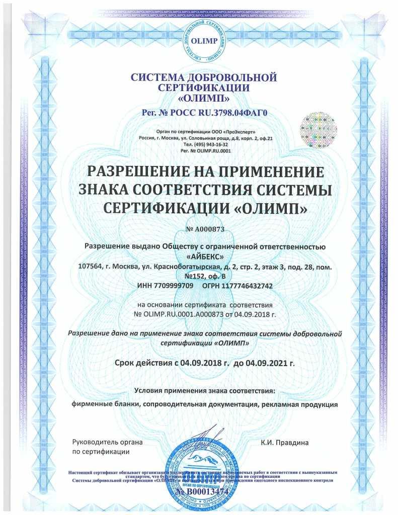 Сертификат ISO 2_Страница_2