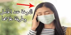 الدوخة عند الحامل وطريقة علاجها