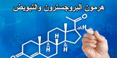 هرمون البروجسترون والتبويض وأعراض ارتفاع نسبته في الدم