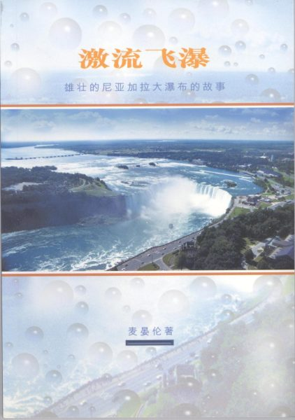 Chinese book cover Thundering Waters