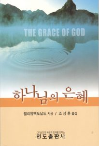 Korean book cover The Grace of God