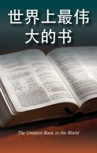 Tract - Chinese - The Greatest Book in the World cover