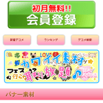 キメ☆デコ、キメ☆コミアプリ退会方法