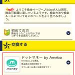 キラキラ☆ウォーカー換金方法