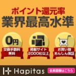 ポイントがめちゃくちゃ貯まるオススメサイト-ハピタス