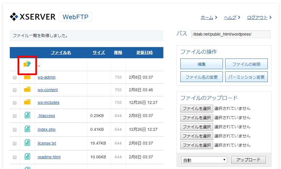 wordpressインストール&初期設定_21