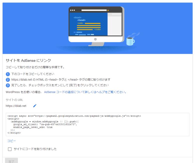 GoogleAdSenseの登録方法を徹底解説_07