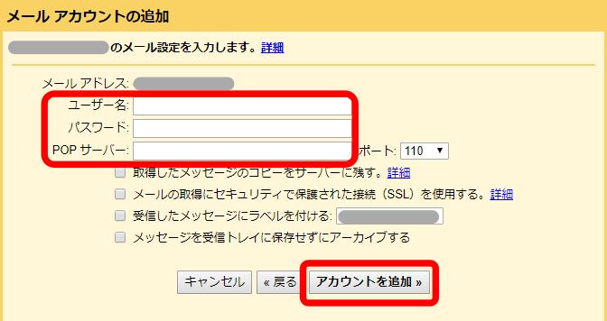独自ドメインのメールをGmailで送受信する方法を徹底解説!_11