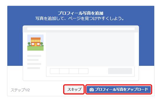 【2019年版】Facebookページの作成方法_05