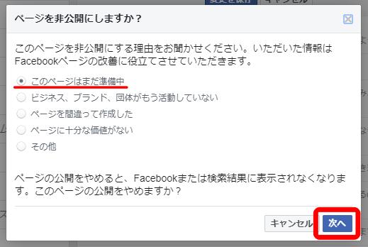 【2019年版】Facebookページの作成方法_10