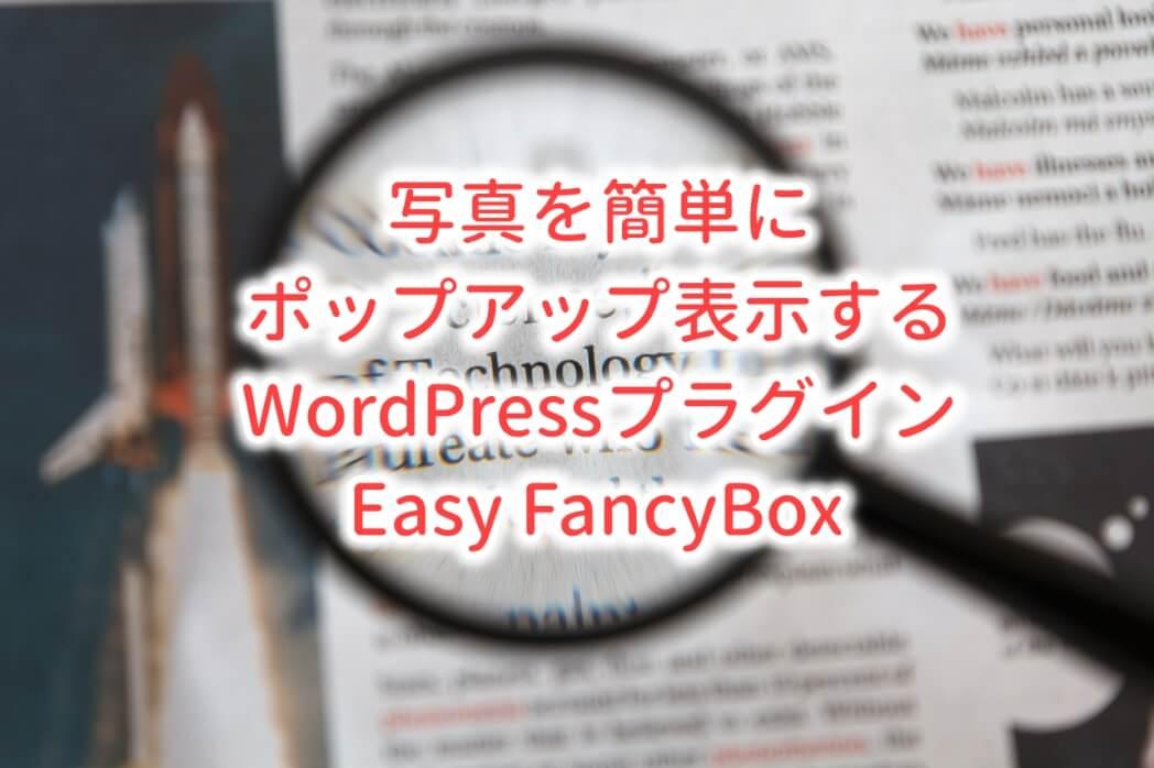 Easy FancyBoxアイキャッチ