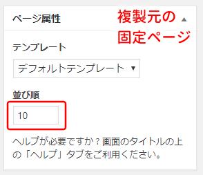 Duplicate_Postのインストール・設定方法_07