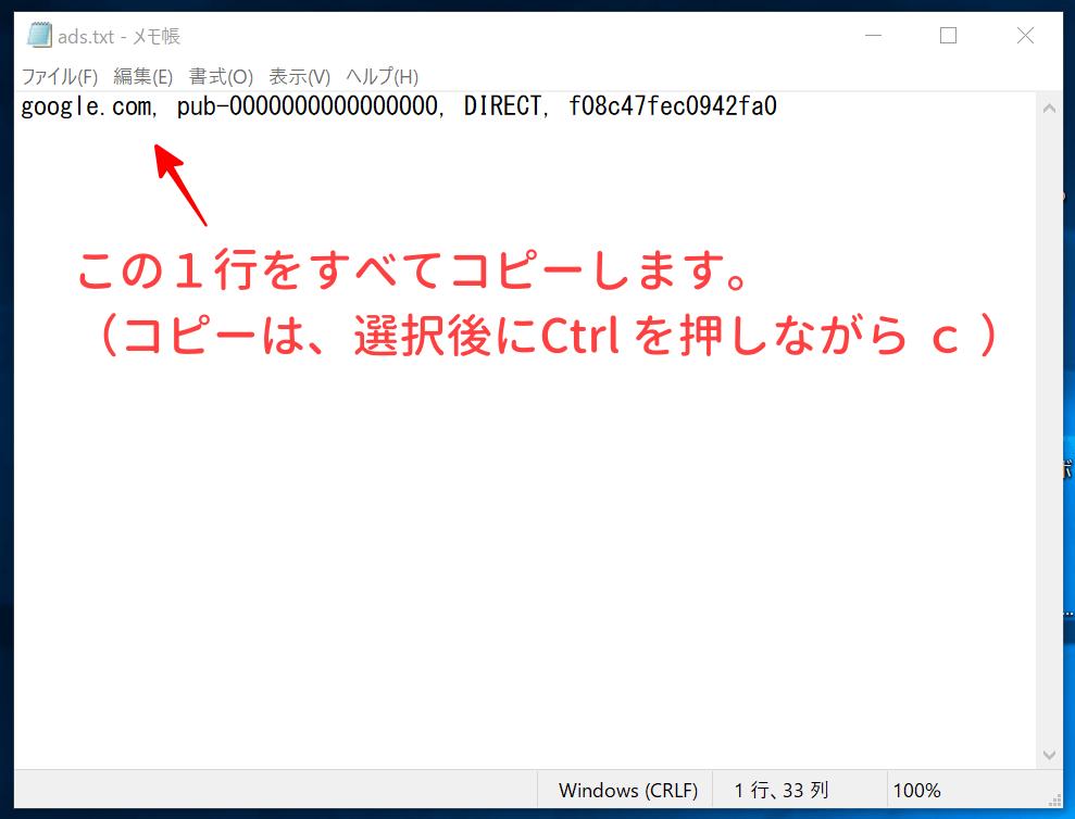 ads.txt_managerプラグイン_06_ads.txtファイルの中身